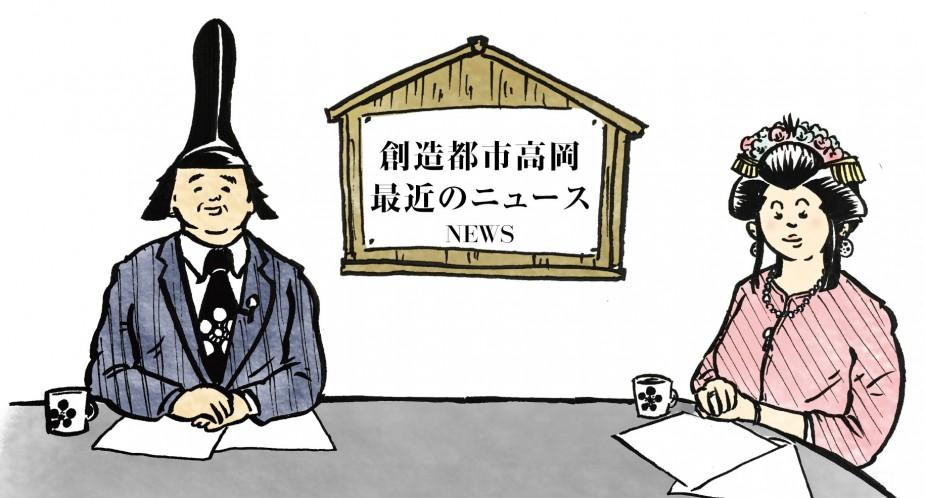 news_mein