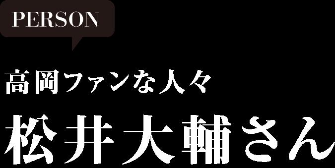 Daisuke Matsui Slide