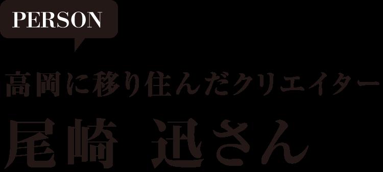 Hayate Ozaki Slide
