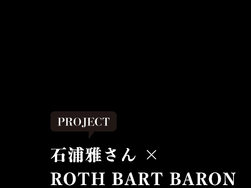 石浦雅さん × ROTH BART BARON