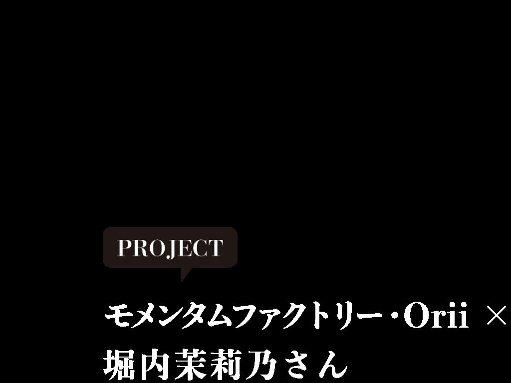モメンタムファクトリー・Orii × 堀内茉莉乃さん