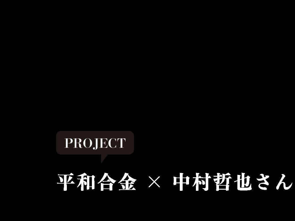 平和合金 × 中村哲也さん